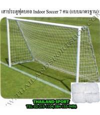 เสาประตู ฟุตบอล 7 คน แบบมาตรฐาน (ขนาดเหล็ก 3 นิ้ว สีขาว W) พร้อมตาข่าย