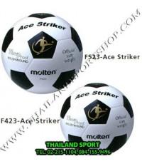 ลูกฟุตบอล Molten Ball รุ่น F523-Ace Striker เบอร์ 5 และ F423-Ace Striker เบอร์ 5, 4 หนังอัด PVC