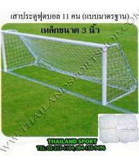 เสาประตู ฟุตบอล 11 คน STAR รุ่น เหล็ก 3 นิ้ว พร้อมตาข่าย (กว้าง 7.32 m. x สูง 2.44 m.)