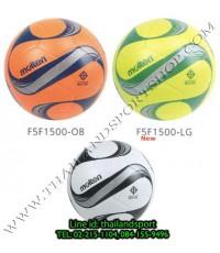 ลูกฟุตบอล มอลเทน Molten Ball F5F1500 (O, Y, W) เบอร์ 5 หนังอัด PVC