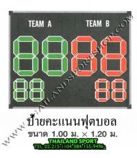 ป้ายคะแนน ฟุตบอล รุ่น มาตรฐาน (ขนาดป้าย กว้าง 1.20 m. x สูง 1 m.) PRO