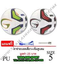 ลูกฟุตบอล แกรนต์ สปอร์ต Grand Sport รุ่น 331367 GENESIS (WG, WR) เบอร์ 5 หนังเย็บ PU