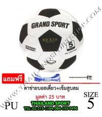 ลูกฟุตบอล แกรนต์ สปอร์ต Grand Sport รุ่น 331036 (WA) เบอร์ 5 หนังอัด PU