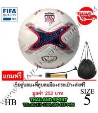 ลูกฟุตบอล แกรนต์ สปอร์ต Grand Sport รุ่น 331077 ไฮบริด Primero Mundo (W) เบอร์ 5 HB PRO