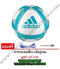 ลูกฟุตบอล อาดิดาส Adidas รุ่น Star Lancer V (WL) เบอร์ 5, 4 หนังเย็บ TPU