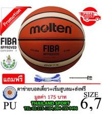 ลูกบาสเกตบอล มอลเทน MOLTEN รุ่น BGG7X และ BGG6X (O) เบอร์ 7, 6 หนัง PU พร้อมส่งฟรี !!!