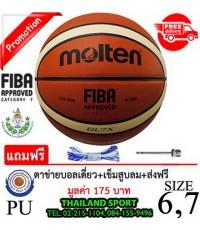 ลูกบาสเกตบอล มอลเทน MOLTEN รุ่น BGL7X และ BGL6X (O) เบอร์ 7, 6 หนังแท้ พร้อมส่งฟรี !!!