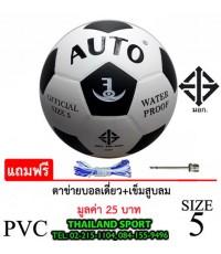 ลูกฟุตบอล ออโต้ AUTO รุ่น Classic (WA) เบอร์ 5 หนังอัด PVC PRO NET OK