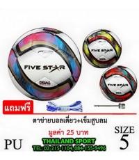 ลูกฟุตบอล ไฟว์สตาร์ Five Star FBT รุ่น FT1900 (WL, WG, WY) เบอร์ 5 หนังเย็บ PU PRO OK