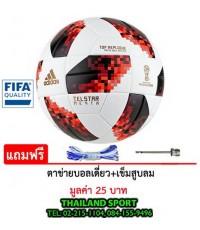 ลูกฟุตบอล อาดิดาส Adidas รุ่น TELSTAR MEYTA (WR) เบอร์ 5 หนังเย็บ TPU PRO OK