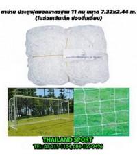 ตาข่ายประตู ฟุตบอล 11 คน CHADA รุ่น มาตรฐาน เส้นเล็ก (กว้าง 7.32 m. x สูง 2.44 m.) PRO OK