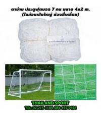 ตาข่ายประตู ฟุตบอล 7 คน CHADA รุ่น เส้นใหญ่ (กว้าง 4 m. x สูง 2 m.) PRO OK