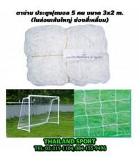 ตาข่าย ประตูฟุตบอล 5 คน CHADA รุ่น เส้นใหญ่ (กว้าง 3 m. x สูง 2 m.) PRO OK