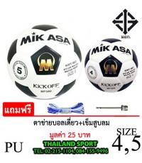 (พิเศษสเปคราชการ) ลูกฟุตบอล Mikasa รุ่น MP380 (5), MP389 (4) (WA) เบอร์ 5, 4 หนังอัด PU PRO NET OK