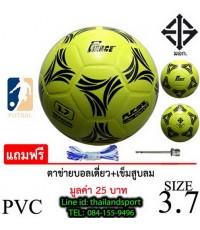 ลูกฟุตซอล เฟียส Fierce (Y) เบอร์ 3.7 หนังอัด PVC N5 PRO OK