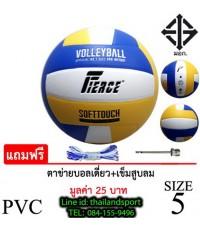 ลูกวอลเลย์บอล เฟียส Fierce (BWY) เบอร์ 5 หนังอัด PVC PRO NET OK