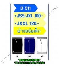 กางเกงเด็ก ผ้าวอร์ม FLY HAWK รุ่น B 511 (สีกรม NB, สีดำ B, สีขาว W) ชาย, หญิง