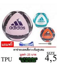 ลูกฟุตบอล อาดิดาส Adidas รุ่น Star Lancer V (P, W, R) เบอร์ 5, 4 หนังเย็บ TPU PRO OK