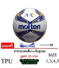 ลูกฟุตบอล มอลเทน Molten รุ่น AFC F5V1000-A (WYB) เบอร์ 5, 4, 3, 1 หนังเย็บ TPU PRO OK
