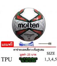 ลูกฟุตบอล Molten รุ่น ASIAN CUP F5V1000-A19U (WGR) เบอร์ 5, 4, 3, 1 N4 PRO OK