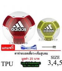 ลูกฟุตบอล อาดิดาส Adidas รุ่น Star Lancer VI (R, Y) เบอร์ 5, 4, 3 หนังเย็บ TPU N5 PRO OK