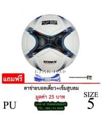 ลูกฟุตบอล แกรนต์ สปอร์ต Grand Sport รุ่น 331079 MUNDO HYBRID (WV) เบอร์ 5 หนังไฮบริด PU OK