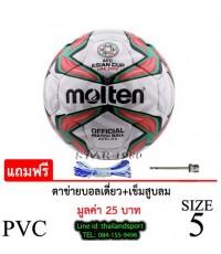 ลูกฟุตบอล มอลเทน Molten รุ่น F5V1710-A19U (WGR) เบอร์ 5 หนังเย็บมือ PVC PRO OK