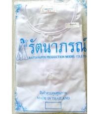 (Pack 3 ชุด) ชุดขาวเด็กรัตนาภรณ์ เบอร์ 10 - เหลือชุดละ 250 บาท ความสูง/น.น.ของเด็ก 145cm/35kg