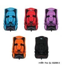 คาร์ซีท Car Seat FICO รุ่น SQ308-2 (รุ่นสีพิเศษ) สำหรับเด็กวัย 9 เดือน - 12 ปีเป็นคาร์ซีทรุ่นประหยัด
