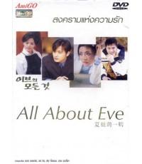 All About Eve (Drama - 2000) สงครามแห่งความรัก(พากษ์ไทย) V2D 4 แผ่น