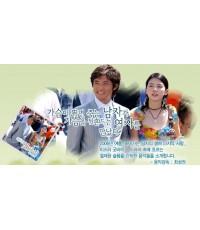 Mr. Goodbye บรรยายไทย (V2D 3 แผ่นจบ)