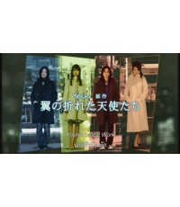 Tsubasa no Oreta Tenshitachi 2 นางฟ้าปีกหักภาค 2 (บรรยายไทย 4 แผ่น)