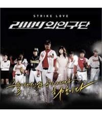 Strike Love [4 V2D ซับไทย] แสดงโดย Yoon Tae Young , Kim Min Jung สร้างจากการ์ตูนที่เคยโด่งดังค่ะ
