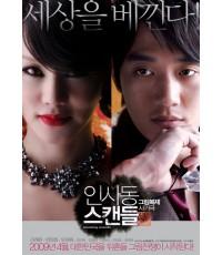 Insadong Scandal (Korea movie ซับไทย) แสดงโดย คิมแรวอน กลับอีกครั้งในบทผู้เชี่ยวชาญด้านศิลปะ