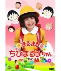 Chibi-Maruko Chan มารูโกะ สาวน้อยจอมกวน (V2D บรรยายไทย 3 แผ่น) ...จากการ์ตูนมาเป็นซีรีย์คนแสดง