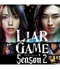 Liar Game Season 2 (DVD 5 แผ่นจบ ซับไทย)