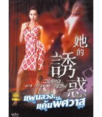 HER TECHNIQUE แผนลวงแค้นพิศวาส (1 DVD พากย์ไทย+บรรยายไทย)