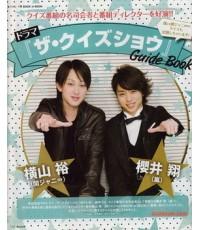 The Quiz Show Season 2 (3 V2D   ซับไทย ) Sakurai Sho สมาชิกวง Arahi, Yokoyama Yu จาก Kanjani