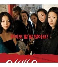 Actress 1 DVD ซับไทย RU INDY หนังที่รวมดารานำหญิง ระดับแถวหน้าของดาราเกาหลีไว้เยอะที่สุด