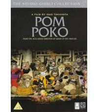Pom Poko (1994) (1 DVD ซับไทย)  - Ghilbli Studio