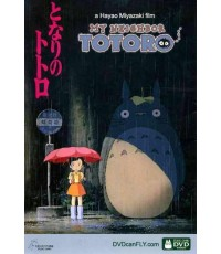 My Neighbor Totoro (1988) (1 DVD ซับไทย) -  Studio Ghibli