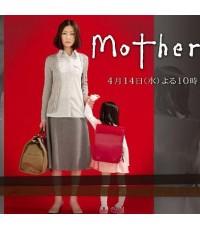 Mother แม่ (5 V2D  พากย์ไทย อัดทรู) Yasuko Matsuyuki