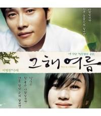 Once In A Summer (1 DVD ซับไทย)