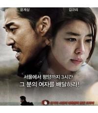 Poongsan (1 DVD ซับไทย RU Indy) ภาพยนตร์ล่าสุดของยุนเคซัง