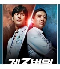 The 3rd Hospital (5 V2D ซับไทย) โอจิโฮ, คิมมินจอง, ชเวซูยอง