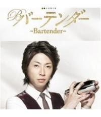 Bartender (บาร์เทนเดอร์หนุ่มปรุงชีวิต) 4 แผ่นจบ พากษ์ไทย