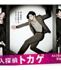 Sennyu Tantei Tokage 3 DVD ลดบิต ซับไทย [มัทซึดะ โชตะ,เรนบุสึ มิซาโกะ]
