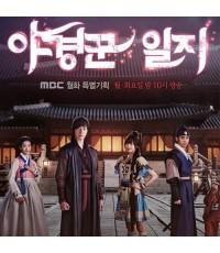 The Night Watchman อัศวินรัตติกาล 6 DVDจบ ภาพมาสเตอร์ เกาหลี โมเสียงไทย