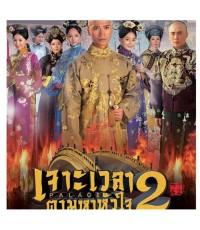 Palace II เจาะเวลาตามหาหัวใจ 6 DVD (37 ตอนจบ) หนังจีน โมเสียงไทย
