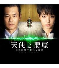 Tenshi to Akuma 2 แผ่น (บรรยายไทย) จบ
